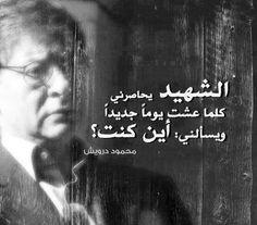 محمود درويش#مصر #سوريا #......