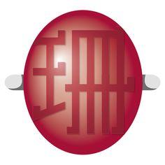 """11/13/2014 今日の一文字は""""珊"""" 海の宝石、赤珊瑚をめぐる問題。 さすがの中国当局も無視できず強行手段に。"""