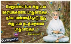 vallalar-prayer-quotes-best-inspiring-messages-tamil-best-motivated-lines