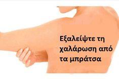 Μετά από κάποια ηλικία, στις γυναίκες κυρίως, το δέρμα και οι μυς στα μπράτσα αρχίζουν να γίνονται πλαδαρά με αποτέλεσμα να κρέμονται...