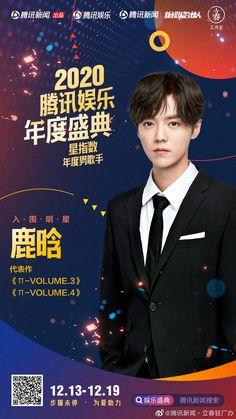 루 한 LuHan 鹿晗 Tencent Entertainment White Paper 201215 Hunhan, White Paper, Entertaining, Movies, Movie Posters, Film Poster, Films, Popcorn Posters, Film Books