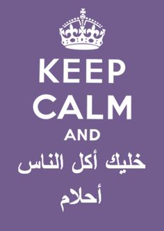 Arabic on Pinterest | Arabic Quotes, Morocco and Alphabet Posters