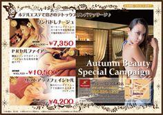 ザ・シーズンズ長崎店「Autumn Beauty Special Campaign」(~2013.11.30)