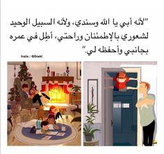يارب Quotations, Qoutes, Funny Quotes, Father Quotes, Family Quotes, Love Dad, Mom And Dad, Arabic Words, Arabic Quotes