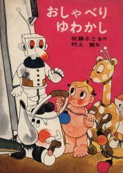 日本の創作幼年童話 村上勉/佐藤さとる おしゃべりゆわかし函付 8