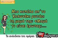 Greek Quotes, Comics, Memes, Meme, Cartoons, Comic, Comics And Cartoons, Comic Books, Comic Book