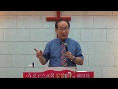 박효진 장로 간증 집회 with 로고스 교회 - YouTube