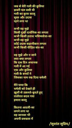 Poem #Poem #shushantsupriya #people #behaved #simple