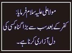 Hamare dilun ke dard B Kam kejiye. Good Life Quotes, Wise Quotes, Urdu Quotes, Poetry Quotes, Quotations, Inspirational Quotes, Qoutes, Religious Quotes, Spiritual Quotes