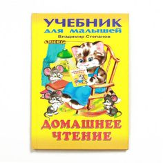 Learn to read Russian  -  educational Russian book