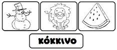 Το πιο ωραίο σχολειο είναι το Νηπιαγωγείο: Χρώματα Φθινοπώρου Comics, School, Blog, Cards, Greek, Blogging, Cartoons, Maps, Comic