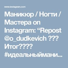 "Маникюр / Ногти / Мастера on Instagram: ""Repost @o_dudkevich ・・・ Итог💅🏻👌🏻 #идеальныйманикюр #ногтиминск #гельлакминск #маникюрминск #ногти #ногтивминске #минскманикюр #nogti…"" • Instagram"
