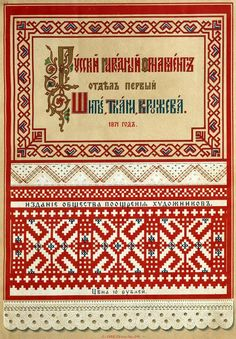 Russian Folk Ornamental Embroidery book (1871)-mostly cross stitch.