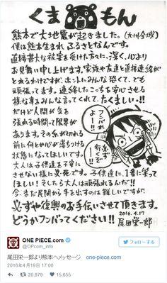 「ONE PIECE」尾田栄一郎、地元・熊本に直筆メッセージ ルフィが約束「必ず行くぞー!!」