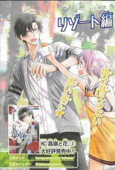 Takane To Hana #mangacap #manga