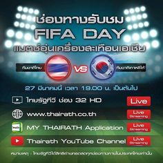 ใครยงงงๆ ดทางน!! วนนดบอลไดทไหนบาง? 1.เปดจอดไทยรฐทว ชอง 32 แบบคมชดHD 2.Subscribe Youtube : http://www.youtube.com/thairathonline ยงสดดทไหนกได พรอมวเคราะหระหวางพกครง 3. โหลดแอพฯ MY THAIRATH มารบชมขอมลพเศษ และทายผลบอลไปกบเมน ConnectedTV 4.ดผานเวบไซต www.thairath.co.th 5.ทวจอยกษ ขางสนามศภฯ เชยรมนสเหมอนอยในสนาม 6. ตดตาม Social ทกชองทางของ Thairath และ ThairathTV อพเดททกความเคลอนไหว #ทมชาตไทยเชยรทไหนกสนก #ไทยรฐเชยรไทยแลนด #ไทยรฐทวชอง32 #ไทยNT #บอลไทย #ThairathCheerThailand #CheerThai #ThairathTV…