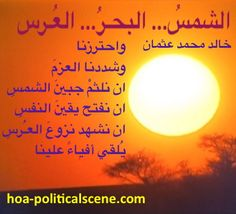 """Snippet of poetry from """"The Sun, the Sea, the Wedding"""", by poet & journalist Khalid Mohammed Osman on beautiful sunset."""