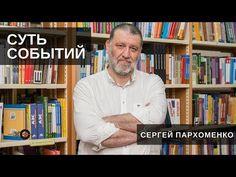 Суть событий / Сергей Пархоменко // 23.02.18