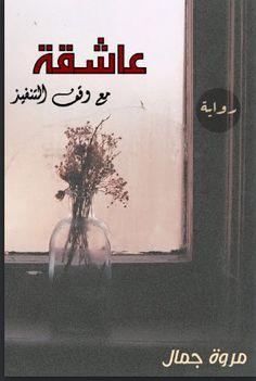 رواية عاشقة مع وقف التنفيذ مروة جمال Books Home Decor Decals Blog