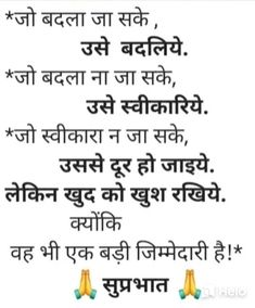 Good Night Hindi Quotes, Good Thoughts Quotes, Good Life Quotes, Apj Quotes, Hindi Quotes Images, People Quotes, Good Night Love Images, Whatsapp Status Quotes, Hindu Mantras