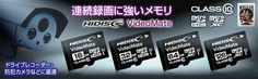 HIDISC ビデオ録画用microSDカード Video Mate -  ドライブレコーダー・防犯カメラなどに最適 最適なコストパフォーマンスを実現した動画用microSDH...