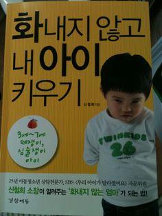 """우리 마님께서 친척에 집 화장실에 걸려 있는 책을 보고 제게 강추해준 책. <화내지 않고 내 아이 키우기>(경향에듀) """"우리 아이가 달라졌어요""""(SBS) 신철희 자문위원이 썼다는군요. 민준아기가 이제 세 살입니다. 자꾸 투정이 늘어가는데 귀가 솔깃해집니다. 미운 세살 네살 부모님들은 육아 관련 좋은 책 공유합시다!!^^  https://www.facebook.com/photo.php?fbid=208033712564705=a.162807293754014.34046.158407580860652=1"""
