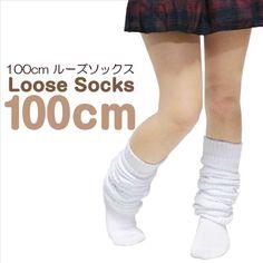 ルーズソックス 靴下 100cm ロング 定番 無地リブ 大人気