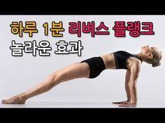 '하루 1분' 리버스 플랭크를 매일하면 생기는 효과 - YouTube Healthy Beauty, Healthy Life, Health Diet, Health Fitness, Nice Body, Excercise, Yoga Fitness, At Home Workouts, Tips
