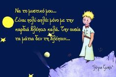 """The """"Little Prince"""" still teaches us … – Nicewords Inspirational Quotes About Success, Motivational Words, Positive Quotes, Little Prince Quotes, The Little Prince, Favorite Words, Favorite Quotes, Best Quotes, Journey Quotes"""