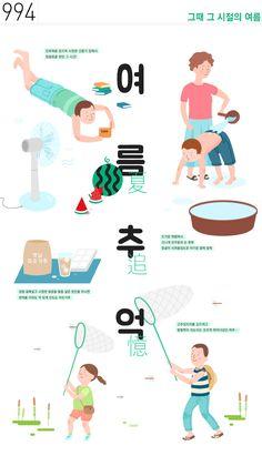 텐바이텐 10X10 : Day& 994 > 그때 그 시절의 여름 Web Design, Book Design, Layout Design, Graphic Artwork, Graphic Design Illustration, Korea Design, Promotional Design, Magazines For Kids, Typography Poster