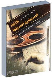 تحميل كتاب كتابة السيناريو pdf مجاناً تأليف دوايت سوين | مكتبة تحميل كتب pdf