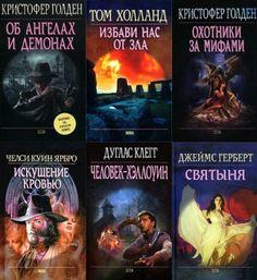 Мистика в 52 книгах (2002-2008) FB2