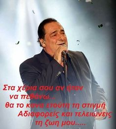 Love Quotes, Lyrics, Singer, Sayings, Movies, Movie Posters, Fictional Characters, Greek, Qoutes Of Love