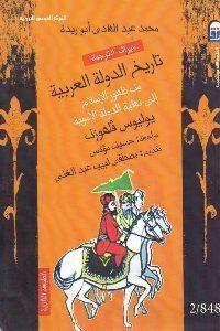 تحميل كتاب تاريخ الدولة العربية من ظهور الإسلام إلى نهاية الدولة الأموية Pdf لـ يوليوس فلهوزن مكتبة طريق العلم Arabic Books Books Comic Book Cover