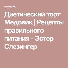 Диетический торт Медовик  | Рецепты правильного питания - Эстер Слезингер