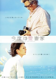 A Good Husband - Shunsuke is a layabout and Sakura's been having an affair. The bloom is off their marriage after 10 years and their status quo can't last. Cinema Posters, Movie Posters, Flyer And Poster Design, In And Out Movie, Web Design, Graphic Design, Best Husband, Love Movie, Japanese Design