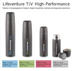 Термос от неръждаема стомана с медно покритие Lifeventure TiV High-Performance, обеми 300 мл, 500 мл, 700 мл и 1 литър: http://www.ex3m.bg/shop/туристическо-оборудване/термоси-и-термо-чаши/термос-lifeventure-tiv-high-performance-detail.html