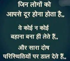 Faith Quotes In Hindi Quotes About Attitude, Mixed Feelings Quotes, Good Thoughts Quotes, Good Life Quotes, Remember Quotes, Very Inspirational Quotes, Motivational Picture Quotes, Hindi Quotes Images, Words Quotes