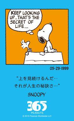埋め込み Snoopy Love, Charlie Brown And Snoopy, Snoopy And Woodstock, Snoopy Cartoon, Snoopy Comics, Japanese Handwriting, Snoopy Images, Think Positive Thoughts, Keep Looking Up