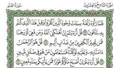 Surah Al-Mulk (Chapter from Quran – Arabic English Translation Islamic Surah, Quran Surah, Your Name Wallpaper, Quran Arabic, Seven Heavens, Faith Prayer, English Translation, Islamic Love Quotes, He Is Able