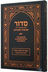Siddur Illuminated by Chassidus - Weekday Shacharis 7 x 10 :: Kehotonline