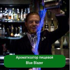 Ароматизатор пищевой Blue Blazer, 1 литр