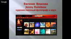 Как продавать фото-арт дорого Video Photography, Fine Art Photography, Google, Rainbow, Videos, Youtube, Rain Bow, Rainbows, Youtubers