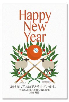 free download picture for new year greeting http://angle45.jp/downloads/greeting_card/newyear_cards_2015/