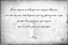 Απλώς δεν σου αξίζει... Teaching Humor, Love Thoughts, Philosophy Quotes, Greek Quotes, Poetry Quotes, Funny Posts, Best Quotes, Qoutes, Tattoo Quotes