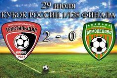 ФК Домодедово проиграл в кубке России
