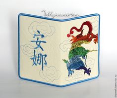 """Купить Обложка на паспорт вышитая """"Радужный китайский дракон"""" - обложка на паспорт, обложка для паспорта, обложка"""