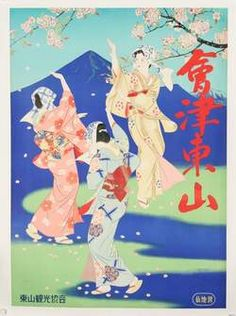 Cherry Blossom Time in Japan, 1950's Travel poster