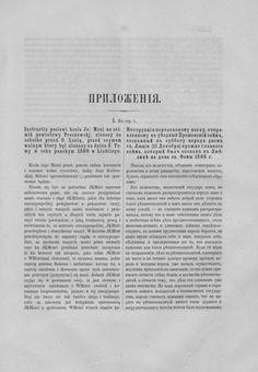ГПИБ   Дневник Люблинского сейма 1569 года . - СПб., 1869.