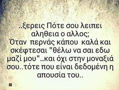 Το μόνο σίγουρο... !!!! Sign Quotes, Me Quotes, Qoutes, Inspiring Quotes About Life, Inspirational Quotes, Greek Words, Greek Quotes, Its A Wonderful Life, Cool Words